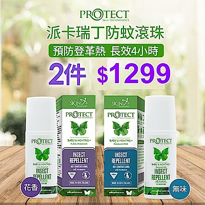 【紐西蘭 Skin Technology PROTECT】派卡瑞丁防蚊液-花香滾珠瓶