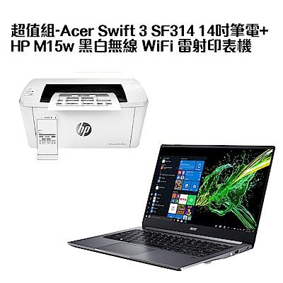 超值組-Acer Swift 3 SF314 14吋獨顯筆電+HP M15w 黑白無線 WiFi 雷射印表機