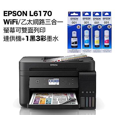 超值組-EPSON L6170 雙網三合一連供印表機+1黑3彩墨水。組合現省140