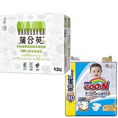 [限時搶購]日本大王黏貼型紙尿褲3包/箱+蒲公英環保抽取衛生紙100抽x72包/箱