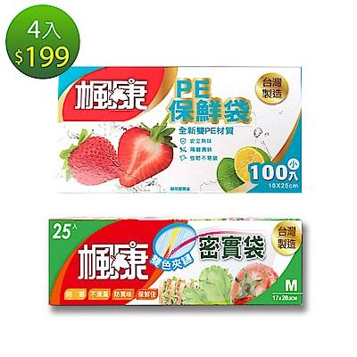 楓康合購4入199 - PE保鮮袋/PE夾鏈密實袋