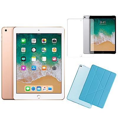 Apple超值組-iPad 9.7吋 WI-FI 32G+9H防爆玻璃貼+多折輕薄皮套