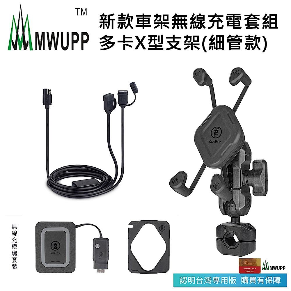 【五匹MWUPP】新款車架無線充電套組_多卡X型支架_細管款(含無線充電版/USB快充線/主體支架) product image 1