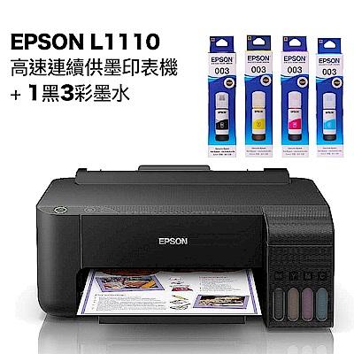 超值組-EPSON L1110 高速連續供墨印表機+1黑3彩墨水。組合現省620元