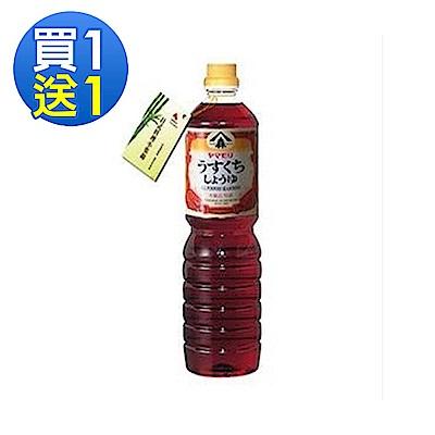 山森 淡口醬油(1000ml) 買1送1