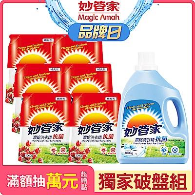 【妙管家品牌日限定】妙管家抗菌洗衣精1瓶+6補組(補充包2000gx6+瓶4000gm