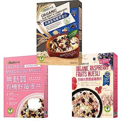 米森Vilson 有機麥片3件組 (水果覆盆莓/無麩質野莓/藍莓腰果)