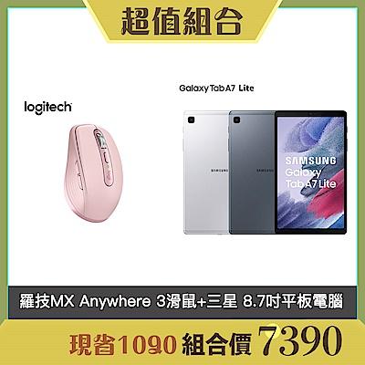 [品牌週限定] 羅技 MX Anywhere 3 無線滑鼠+SAMSUNG Galaxy Tab A7 Lite(T225) 8.7吋平板電腦