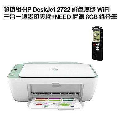 超值組-HP DeskJet 2722 彩色無線 WiFi 三合一噴墨印表機+NEED 尼德 8GB 錄音筆