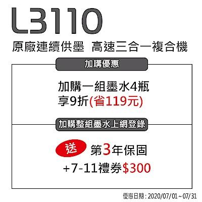 超值組-EPSON L3110 三合一連續供墨印表機+1黑3彩墨水。組合現省620元再送14吋立扇 product thumbnail 8