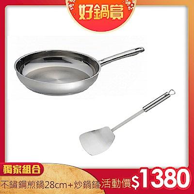 (組)德國WMF PROFI-PFANNEN 煎鍋28CM+PLUS 炒鍋鏟