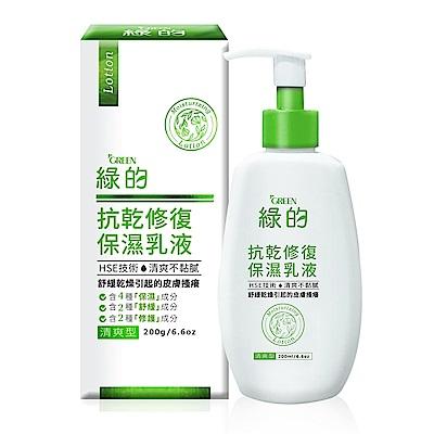 (買一送一)綠的GREEN 抗乾修復保濕乳液(清爽型/滋潤型) 200ml product thumbnail 2