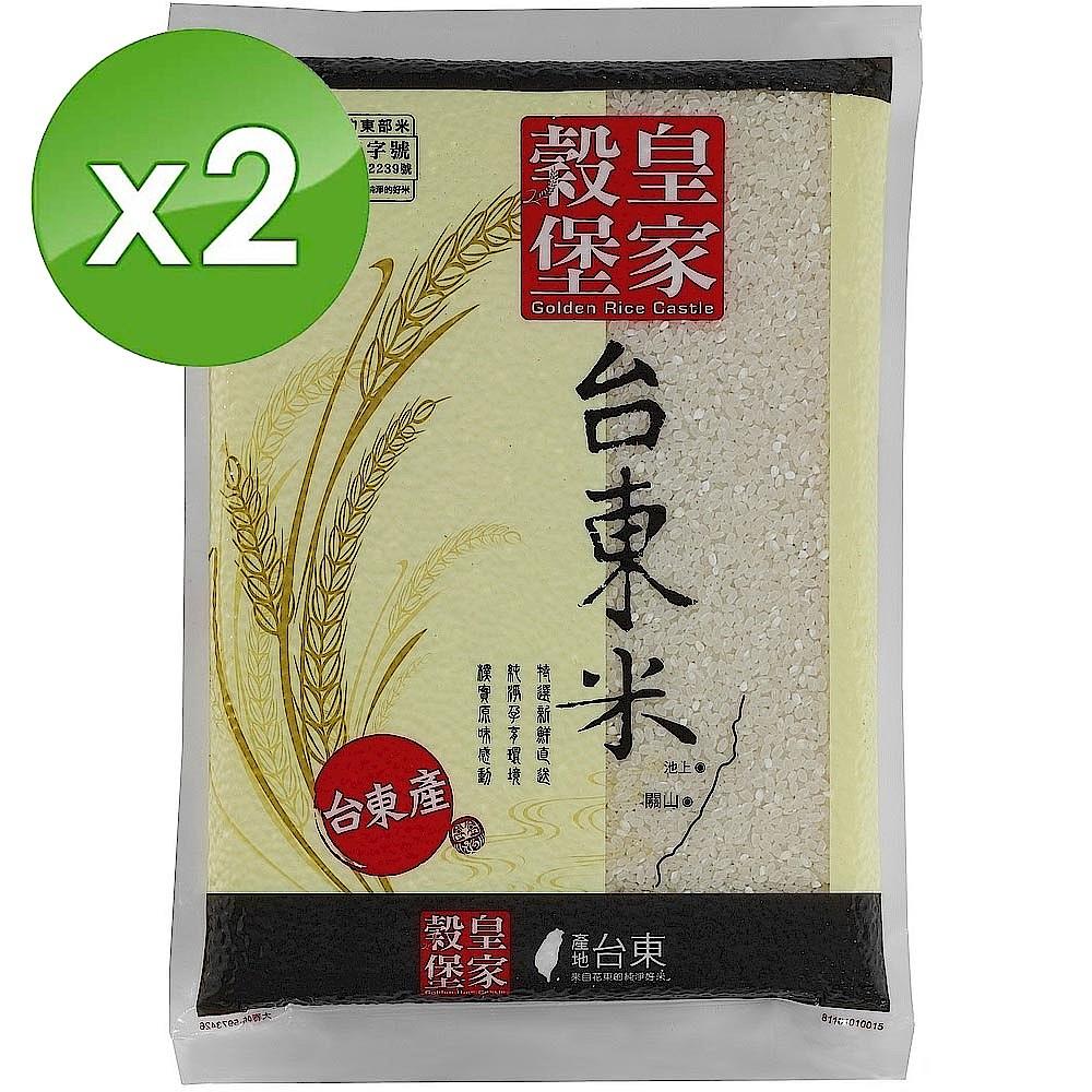 皇家穀堡 台東米(1.5kg) X2包