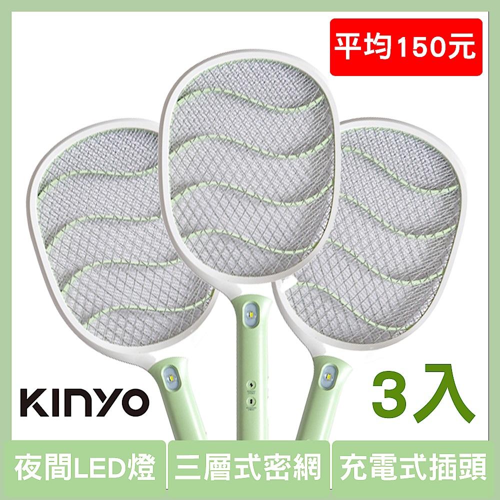 (3入) KINYO充電式照明電蚊拍CM3305