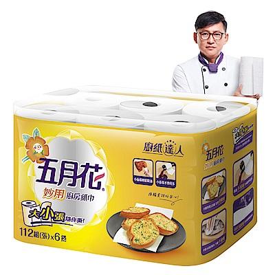 (3串組)五月花妙用廚房紙巾112張x6捲/串