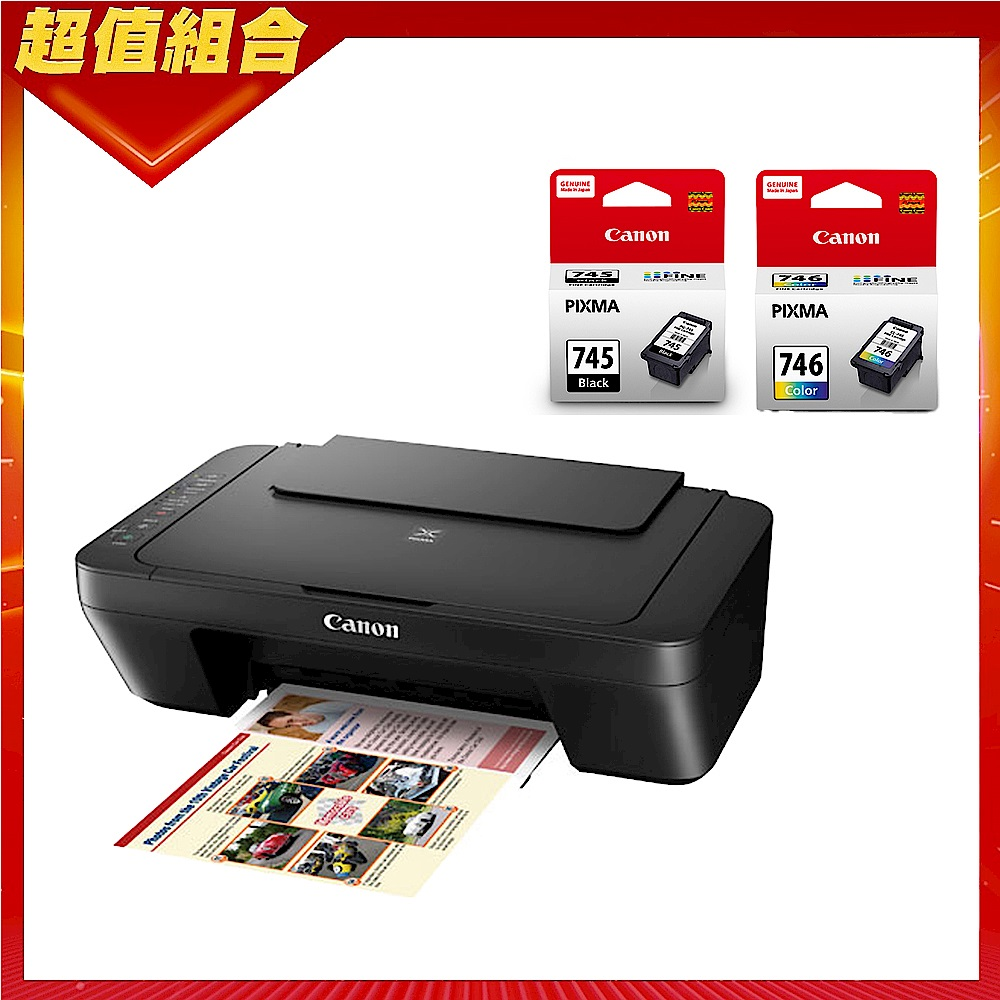超值組-Canon PIXMA MG3070 三合一無線 Wi-Fi 彩色印表機+PG-745+CL-746 原廠一黑一彩墨水 product image 1