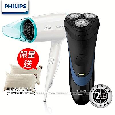 (送QQ枕2入) 飛利浦吹風機BHD006+三刀頭電鬍刀S1510