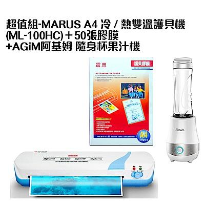 超值組-MARUS A4 冷 / 熱雙溫護貝機(ML-100HC)+50張膠膜+AGiM阿基姆 隨身杯果汁機