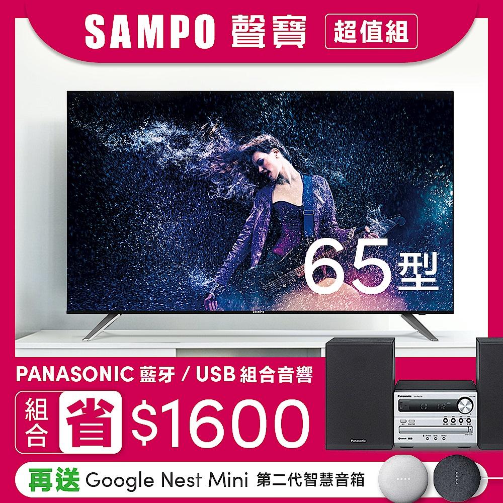 獨家限定組合 聲寶65型 4K HDR 聯網 LED+國際牌 藍牙/USB組合音響 product image 1