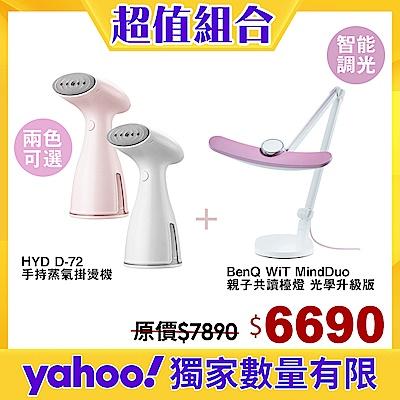 【超值組】HYD手持式掛燙機D-72+BenQ WiT MindDuo親子共讀檯燈 光學升級版