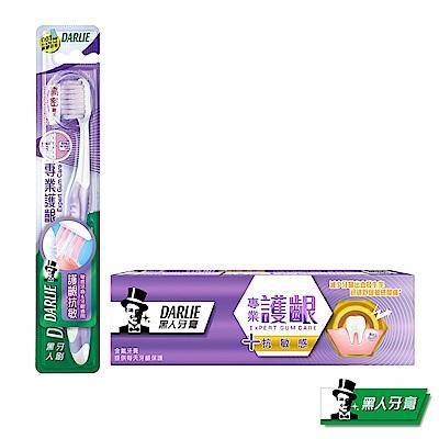 黑人 專業護齦 - 抗敏感牙膏120g +專業護齦牙刷
