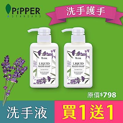 【買1送1】PiPPER STANDARD 沛柏鳳梨酵素洗手液(薰衣草) 350ml