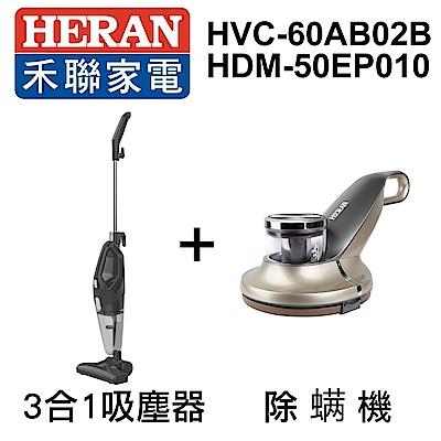 HERAN禾聯超值組 3合1 手持式吸塵器+紫外線恆溫智能除螨機