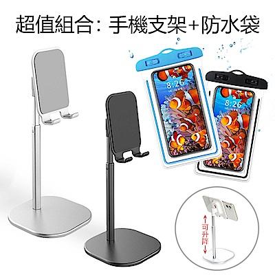 (超值組合價)鋁合金手機平板用支架+夜光型手機防水袋/潛水套(IPX8防水等級)