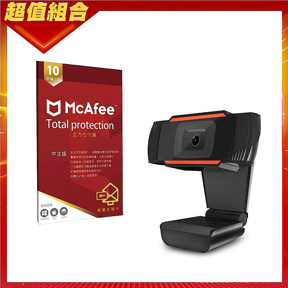[組合] E-books W16 高畫質隨插即用網路攝影機+McAfee Total Protection 2021 全面防毒保護 10台1年 中文卡片版 product image 1