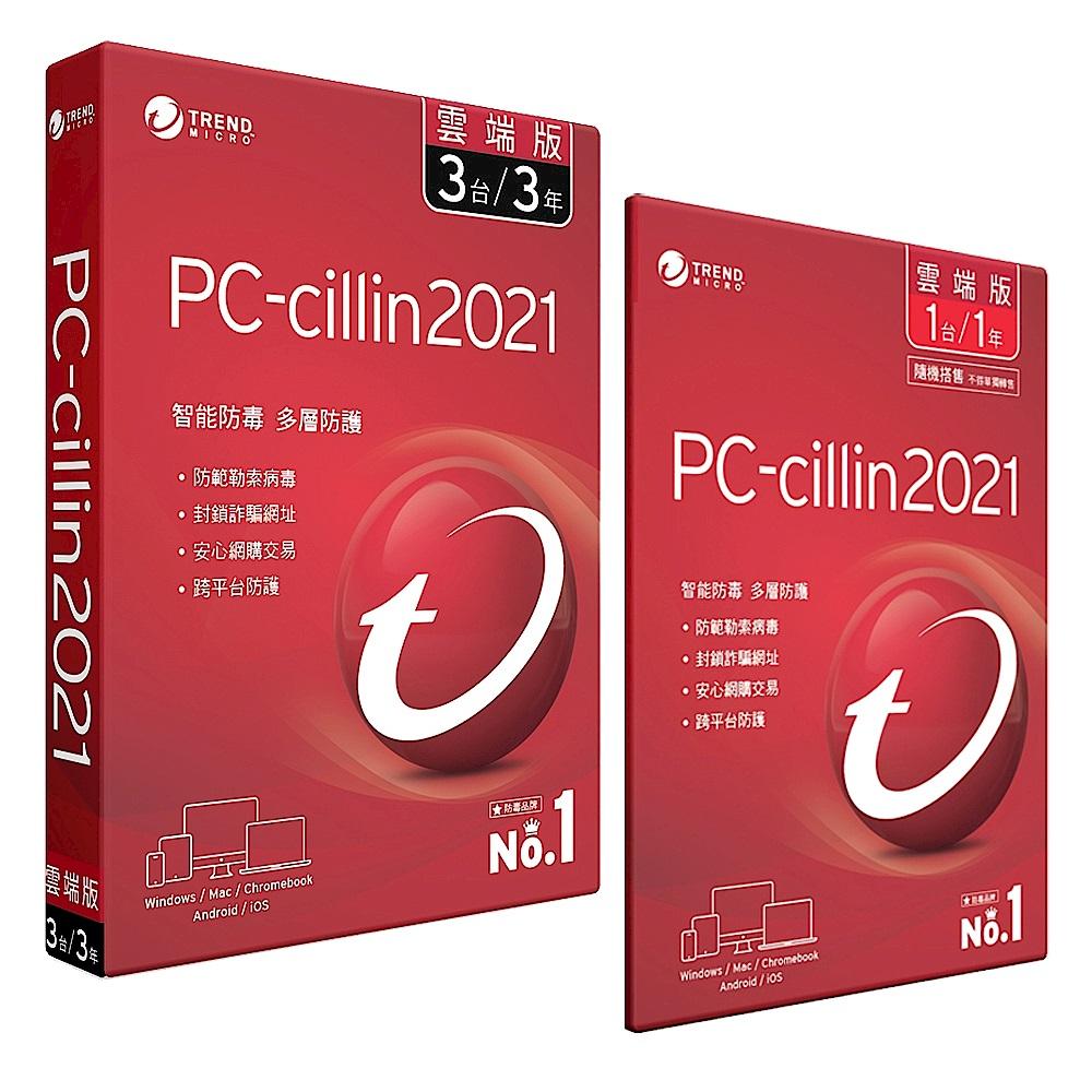 趨勢PC-cillin 2021 雲端版 三年三台標準盒裝+PC-cillin 2021 雲端版 一年一台 隨機搭售版 product image 1