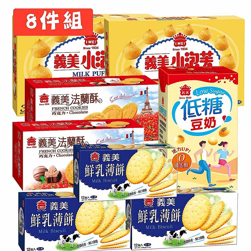 義美休閒零食8件組(牛奶小泡芙+薄餅+法蘭酥+低糖豆奶) product image 1