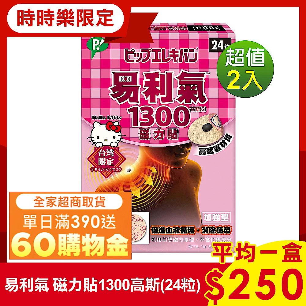 [時時樂限定]易利氣 磁力貼 Hello Kitty限定版-1300高斯(24粒/盒)x2盒 product image 1