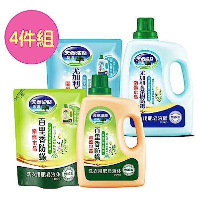 南僑防霉液體皂4件超值組(1.4kg補充包*2+2.2kg瓶裝*2)