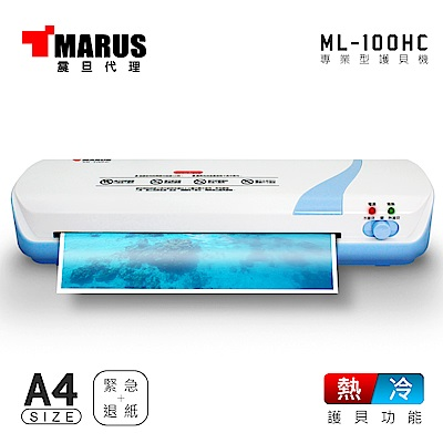 MARUS A4冷/熱雙溫護貝機(ML-100HC)+震旦A4護貝膠膜50x2 product thumbnail 3