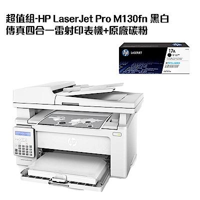 超值組-HP LaserJet Pro M130fn 黑白傳真四合一雷射印表機+原廠碳粉