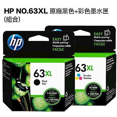 超值組-HP NO.63XL 原廠黑色+彩色墨水匣。組合現享89折