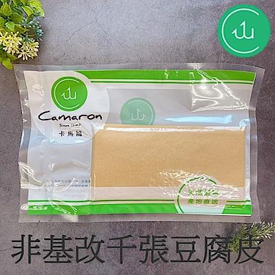 卡馬龍 嚴選非基改純千張豆皮(100g)(約40張/包) 3包組