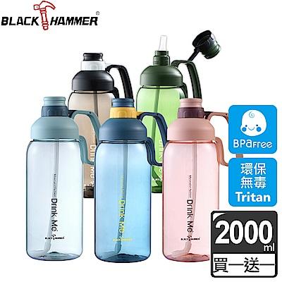 (組)[買1送1 平均245/入]義大利BLACK HAMMER 重量級運動瓶2000ML
