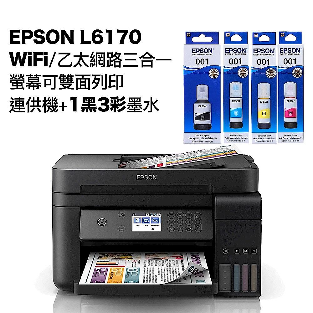 超值組-EPSON L6170 雙網三合一連供印表機+1黑3彩墨水。組合現省140 product image 1