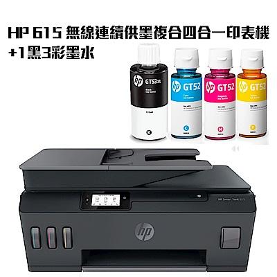 超值組-HP 615 無線連續供墨複合四合一印表機+1黑3彩墨水。登錄送三年保固