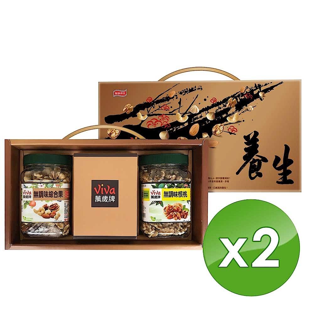 萬歲牌 養生堅果禮盒(2罐/盒) X2盒