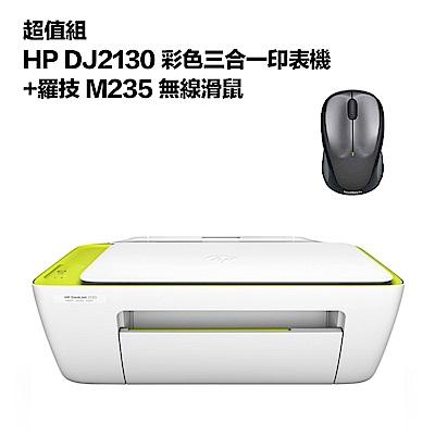 超值組-HP DJ2130 彩色三合一印表機+羅技 M235 無線滑鼠