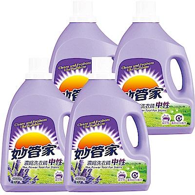妙管家-薰衣草濃縮洗衣精4000g(4入/箱)送補充包2000g(6入)