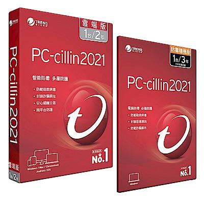 趨勢PC-cillin 2021 雲端版 二年一台標準盒裝+PC-cillin 2021 三年一台 隨機搭售版 (防毒版)