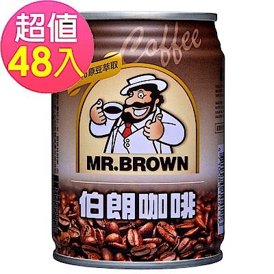 金車伯朗咖啡(240mlx24罐) 2箱入 共48罐