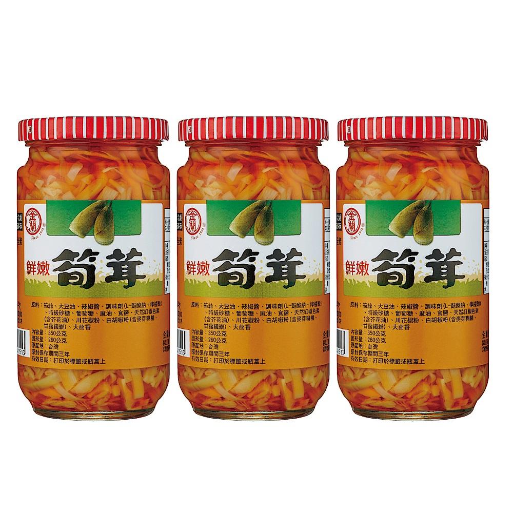 金蘭 筍茸 (350g) 3入組  product image 1