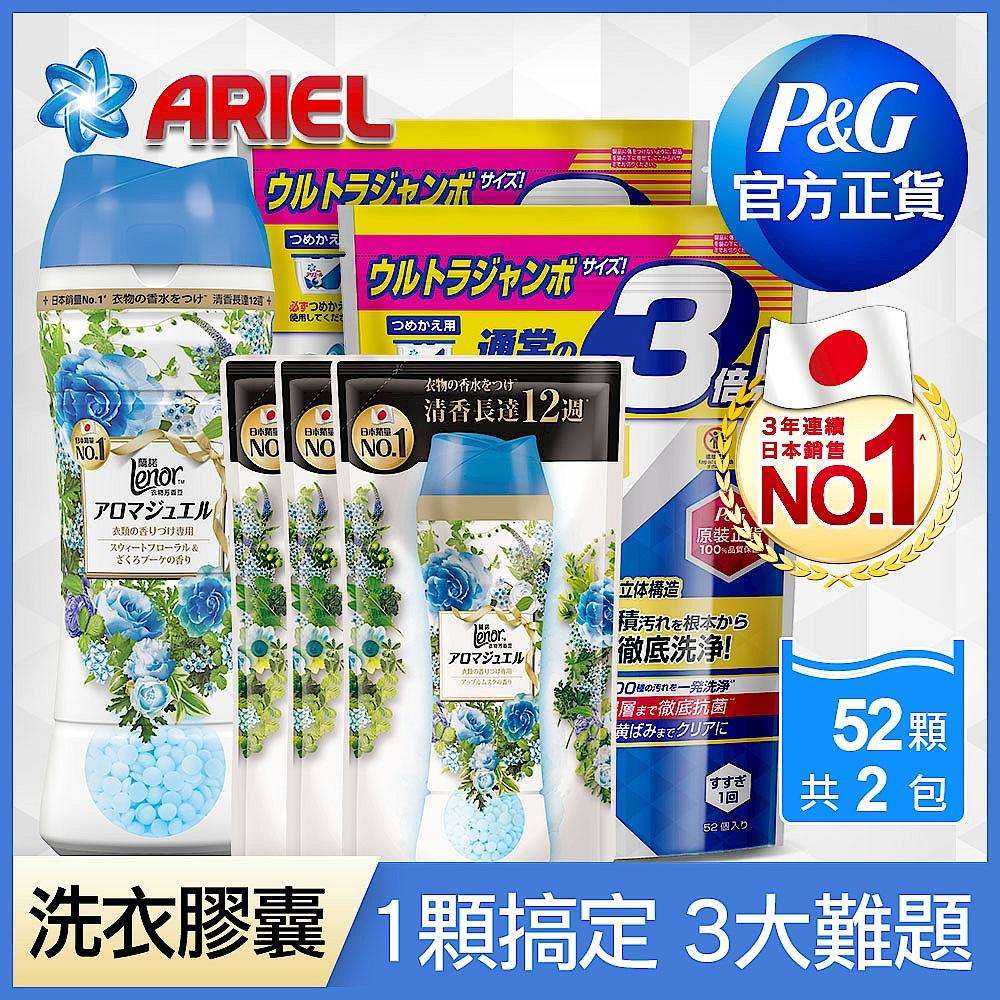 (ARIELx蘭諾超值組)洗衣球104顆+蘭諾衣物芳香豆 1+3組-青蘋甜麝香 product image 1