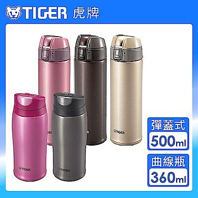 (組)[獨家買大送小, 平均499.5/個] 虎牌 輕量彈蓋式保冷保溫杯瓶500cc送曲線型保溫杯360cc product thumbnail 2