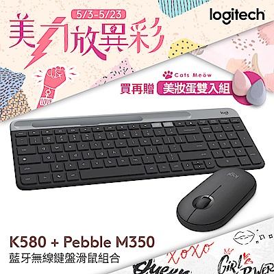 羅技 M350 鵝卵石無線滑鼠+K580藍芽鍵盤