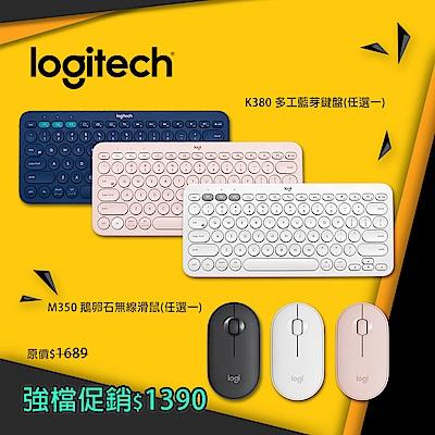 羅技 M350 鵝卵石無線滑鼠+K380多工藍芽鍵盤